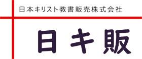 日キ販(日本キリスト教書販売株式会社)